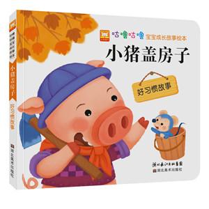 咕噜咕噜宝宝成长故事绘本--小猪盖房子
